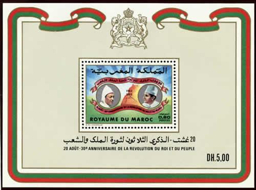 Bloc Feuillet exil du Sultan Mohamed