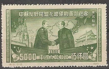 Traité Chine URSS