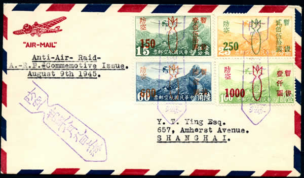 Shanghai anti air-raid FDC